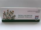 Свічки з екстрактом Ромашки лікарської 10 шт.