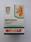 Фітогал 30 т