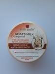 Крем для обличчя Зволожуючий Козине молоко + Арганова олія 200 мл