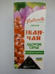 Фіточай Іван-чай Здорове серце Натураліс 20 ф / п