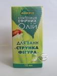 Для ванн Струнка фігура Композиція ефірних олій 10 мл