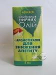 Для зниження апетиту ароматерапія композиція ефірних олій 5 мл