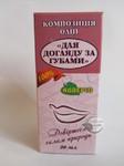 Для Догляду за губами композиція олій 20 мл