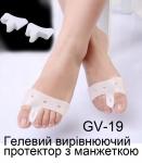 Гелевий вирівнюючий протектор з манжеткою GV-19