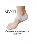 Силіконова манжета п'яту GV-11